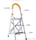 宜高梯子家用折疊人字梯室內四五六步梯加厚鋁合金收縮梯工程樓梯YJT【全館免運】