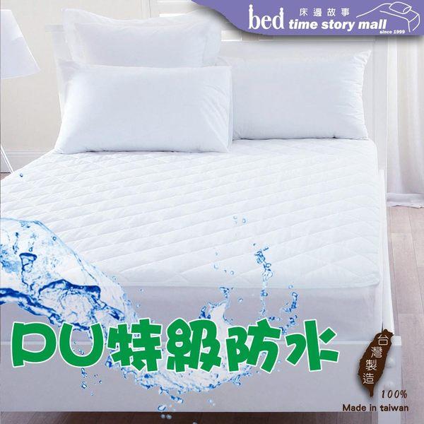 床邊故事 銷售之冠 超級防水保潔墊 單人3尺~平單式