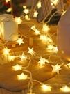 LED星星燈網紅燈飾少女心房間布置臥室裝飾小彩燈閃燈串燈滿天星 童趣屋