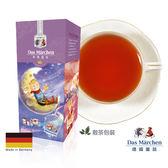 【德國童話】伯爵紅茶BOP(100g/盒)