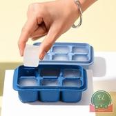3件套 冰格模具冰箱家用製冰盒帶蓋速凍器【福喜行】