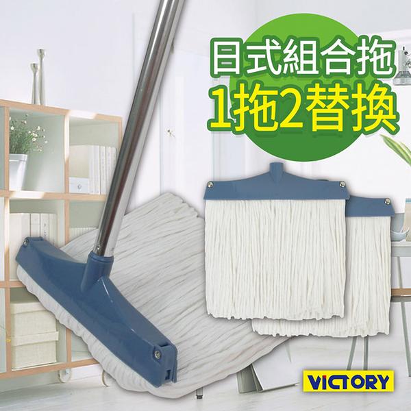 【VICTORY】日式組合棉紗拖把(1拖2替換)