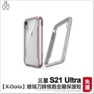【X-Doria】三星 S21 Ultra 道瑞刀鋒極盾金屬保護殼 手機殼 防摔殼 保護套 軍規防摔