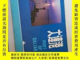 二手書博民逛書店大連港罕見畫冊Y24858 交通部大連港務局 編 北京旅遊出版社