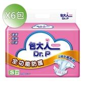 包大人 成人紙尿褲 全功能防護 S號 18片x6包/箱◆德瑞健康家◆