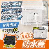 插座保護蓋 插座防水蓋 插座蓋 防水蓋板 防水蓋 插座蓋