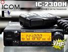 《飛翔無線》ICOM IC-2300H ...