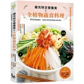 補充特定營養素的全植物蔬食料理:60道豐盛蔬食,為你打造營養均衡的美味餐桌