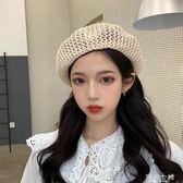 貝雷帽女夏季薄款韓版帽子女百搭日系畫家帽子鏤空透氣潮英倫復古 海角七號