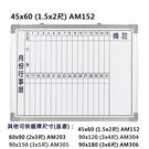 群策 AM152 磁鋁框磁性行事曆白板 1.5x2尺