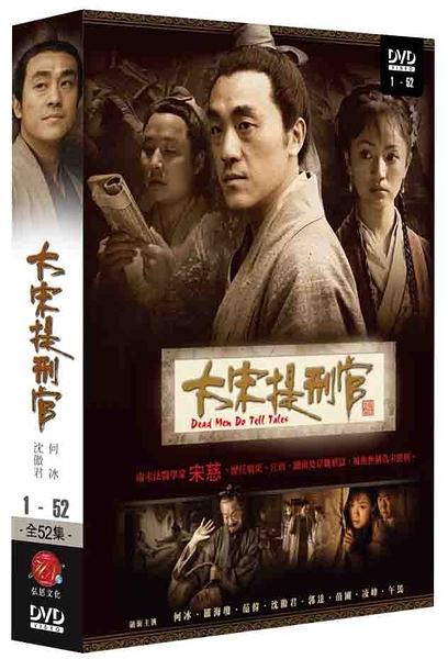 大宋提刑官 DVD ( 何冰/羅海瓊/王海燕/凌峰 )