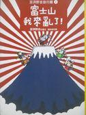 【書寶二手書T7/繪本_YEZ】富士山我來亂了!澎湃野吉旅行趣2_澎湃野吉
