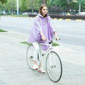 單人旅游登山雨衣成人韓版時尚外套裝長款雨披 ZB314『美好時光』