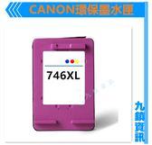 CANON CL-746XL/746 彩色環保墨水匣MG2470/MG2570/MG2970/MX497/IP2870