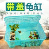 烏龜缸帶曬臺水陸缸塑膠中大型巴西龜缸養龜缸烏龜活體專用缸魚缸  ATF 極有家