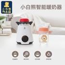 小白熊暖奶器多功能溫奶器熱奶器奶瓶智能保溫加熱消毒恒溫器0607 繽紛創意家居