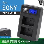 Kamera佳美能 液晶雙槽充電器for Sony NP-FW50(一次充兩顆電池) 行動電源也能充