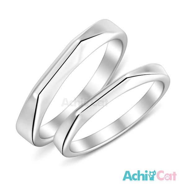 AchiCat 情侶戒指 925純銀戒指尾戒 一世情緣 單個價格 AS7112
