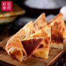紅豆食府SH.豆沙鍋餅(純素)(4片/盒,共兩盒)﹍愛食網