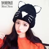 毛帽 帽子女冬貓耳朵毛線帽可愛甜美韓國針織帽加厚保暖時尚韓版潮帽 尾牙