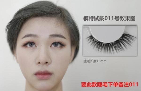 磁吸睫毛假睫毛女自然仿真免膠水量子磁力假睫毛3d磁性眼線液磁鐵睫毛5D 【全館免運】