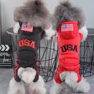 狗狗衣服泰迪比熊幼犬小狗小型犬四腳衣春裝冬裝服飾寵物棉衣包郵