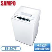 [SAMPO 聲寶]6.5公斤 單槽定頻洗衣機 ES-B07F