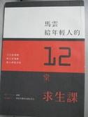 【書寶二手書T1/勵志_NDV】馬雲給年輕人的12堂求生課-今天很殘酷、明天更殘酷..._張燕