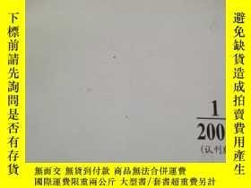 二手書博民逛書店年度註冊商標彙編罕見2005.1認刊版 249頁 1000多個商