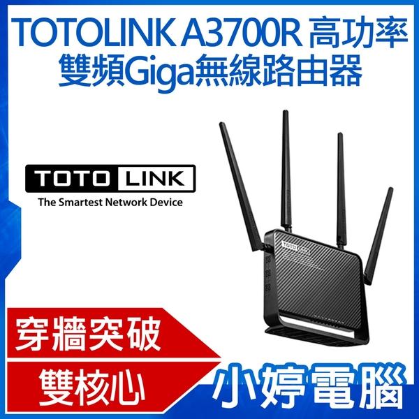 【免運+3期零利率】全新 TOTOLINK A3700R 高功率雙頻Giga無線路由器