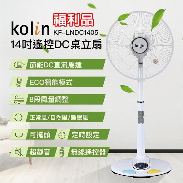 (福利品)【Kolin歌林】14吋遙控DC扇 風扇 低噪音 定時 智能 KF-LNDC1405 保固免運