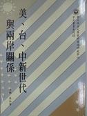 【書寶二手書T7/政治_CSX】美台中新世代與兩岸關係_廖淑馨