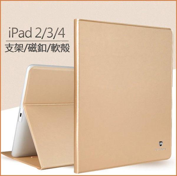 蘋果 iPad 2 3 4 平板皮套 防摔 超薄 全包邊 磁釦 ipad 2 支架軟殼 ipad 3 平板保護套 ipad 4 保護殼