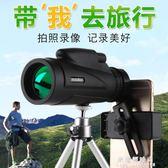 望遠鏡 單筒手機望遠鏡高清高倍夜視成人演唱會小型便攜戶外拍照望眼鏡【果果新品】