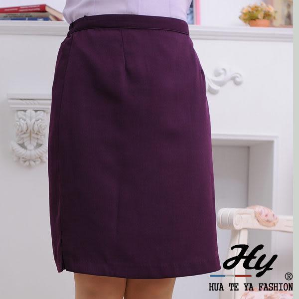 【大尺碼HV-86E-A】華特雅-簡約時尚OL素色女直筒裙子(深紫)