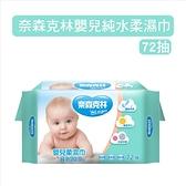 濕紙巾 奈森克林嬰兒純水柔濕巾72抽 純水 兒童 濕紙巾 柔濕巾溼紙巾柔溼巾濕紙巾薄型厚型