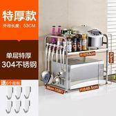 店慶優惠-304不鏽鋼廚房置物架微波爐架子 2層落地雙層調料收納烤箱架用品BLNZ