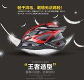 【618好康又一發】腳踏車安全帽自行車頭盔安全帽護具