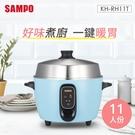 SAMPO聲寶 11人份多功能不鏽鋼電鍋-晴天藍(附飯匙/量杯/不鏽鋼內鍋蒸架) KH-RH11T