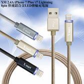 XM 2.4A iPhone 7 Plus i7 Lightning 8pin 快速鋁合金LED傳輸充電線