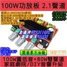 100W+50W 2.1聲道 後級放大 功放板 工程裸板 藍板 三旋鈕[電世界84-13]