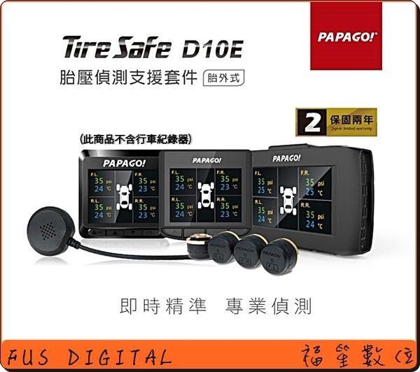 【福笙】PAPAGO! TireSafe D10E 胎壓偵測支援套件胎壓偵測器 支援GOSAFE 388mini 368mini 350mini S30 30G 51G 760