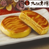 【九個太陽】皇月乳酪餅12入/蛋奶素 含運價560元