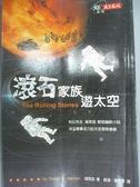 【書寶二手書T7/一般小說_HTR】滾石家族遊太空_吳鴻, 海萊因