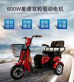 電動三輪車接送孩子家用成人女性老人老年殘疾人爬坡王小型代步車電瓶車 萬客城