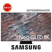 贈壁掛安裝 三星 75吋 Neo QLED 8K 量子 電視 75QN800A QA75QN800AWXZW 公司貨