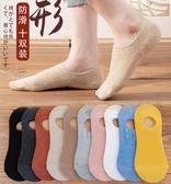 10雙 襪子女短襪淺口船襪純棉隱形可愛硅膠防滑薄款【聚寶屋】