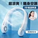 現貨秒發 2020新款 創意無葉運動掛脖風扇 跑步頸掛懶人免手持涼風扇 USB充電迷你小電扇