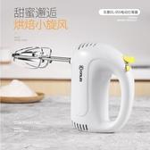 220V家用電動打蛋器迷你手持打奶油烘焙攪拌機 QQ23438『東京衣社』