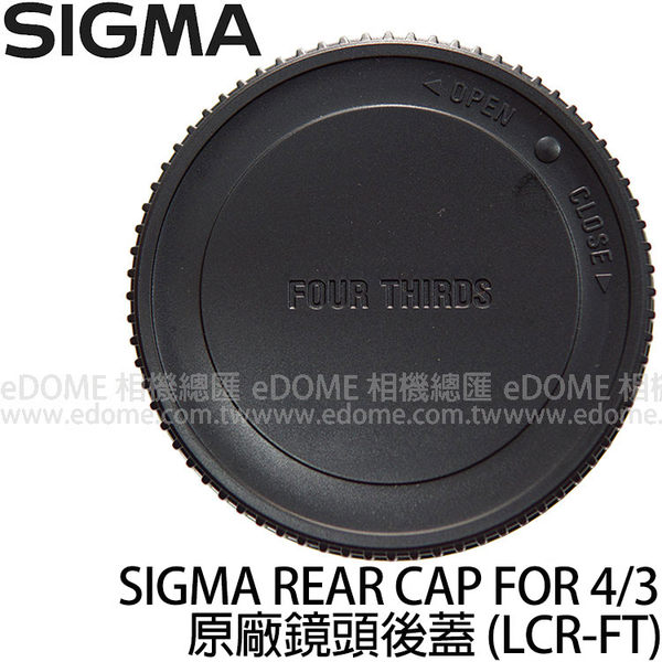 SIGMA LCR-I REAR CAP FOR 4/3 原廠鏡頭後蓋 (郵寄免運 恆伸公司貨) FOUR THIRDS FT 43 接環